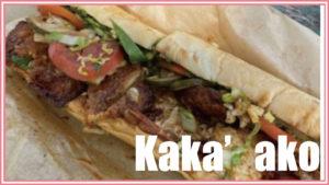カカアコのサンドイッチといえばここ。