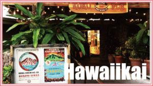 ハワイ島コナ発、人気の地ビールの直営店。季節ごとの希少な限定銘柄生ビールも人気!