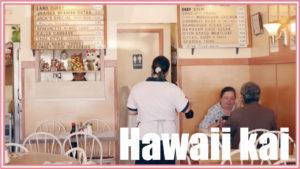 ハワイカイでローカルな朝食を。スローな時間が流れるJack's