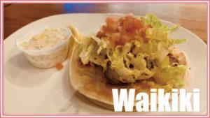 大人気のFish Tacosも!ワイキキの美味しいシーフード