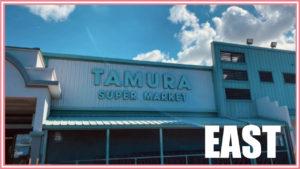 噂のTamura Superのアヒポキ